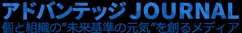 アドバンテッジJOURNAL~個と組織の生産性向上を実現し、未来基準の元気を創るメディア
