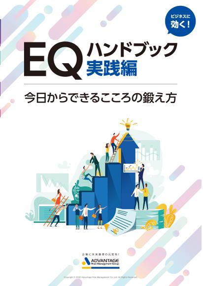 EQハンドブック実践編