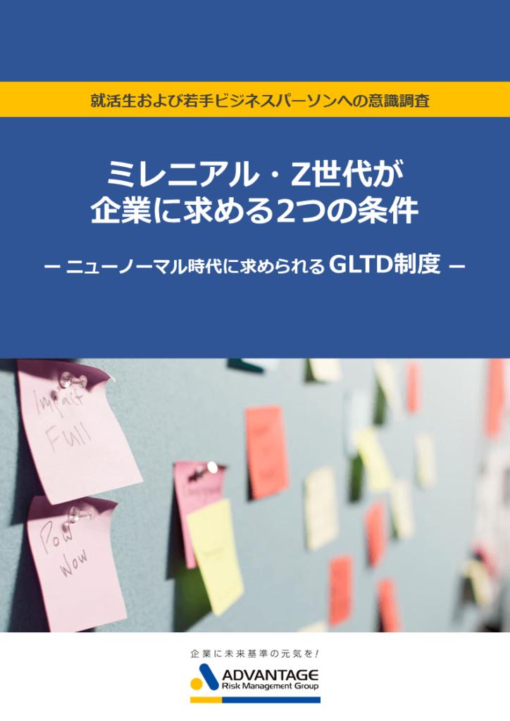 Z世代が企業に求める2つの条件―ニューノーマル時代に求められるGLTD制度―
